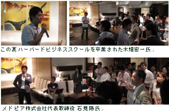 「臨床+α」交流会のご報告(2012年9月)会場写真02